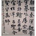 张志善书法作品
