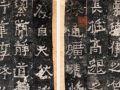 以中国书法为背景,论述南北碑的关系?