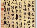 王羲之《兰亭集序》真迹书法欣赏