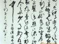 浅析著名书法家丁晓飞书法的艺术特色